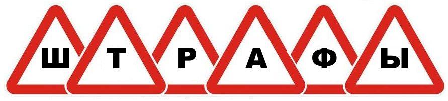 Штрафы за нарушения Правил Дорожного Движения