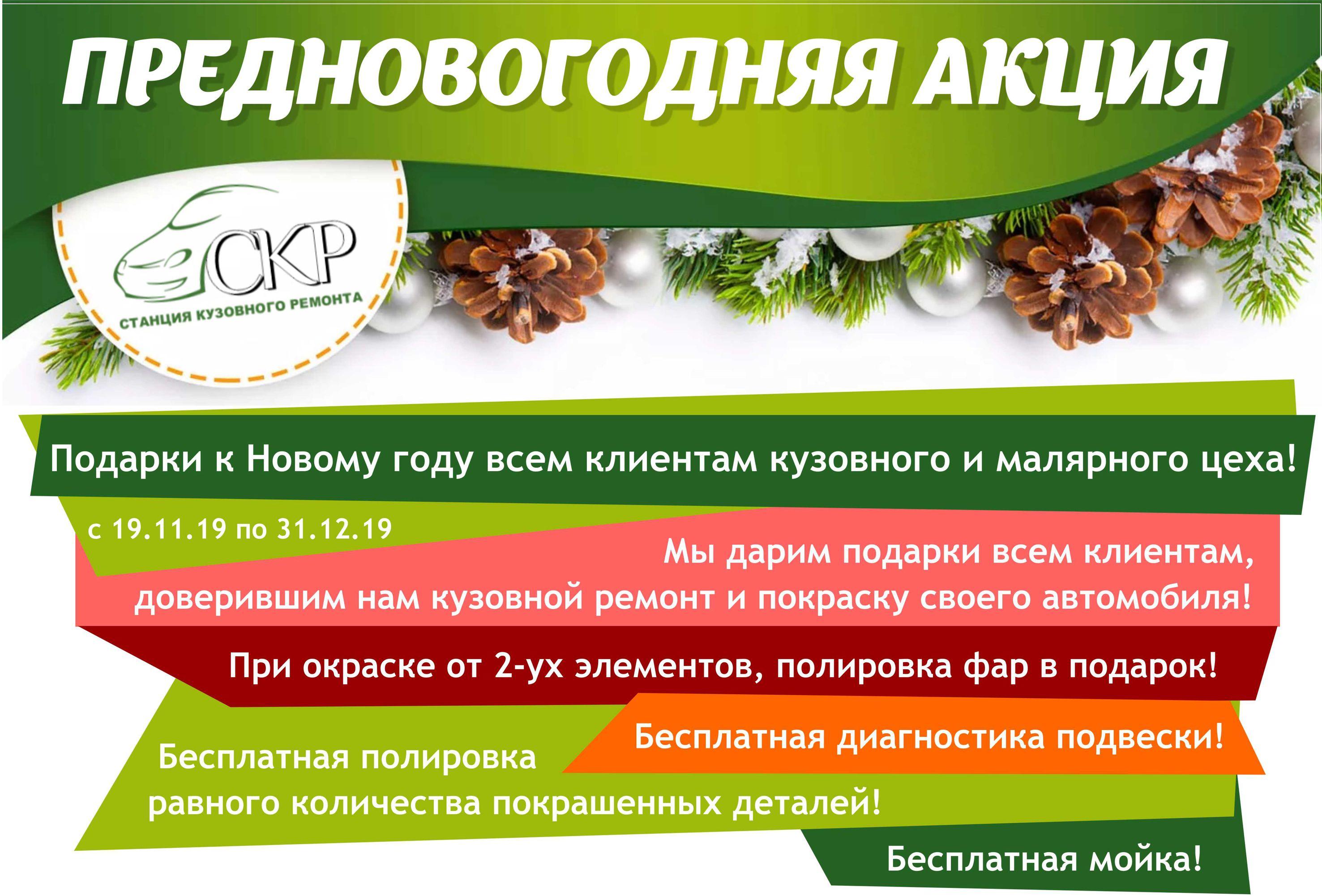 Акции и спецпредложения - автосервиса СКР