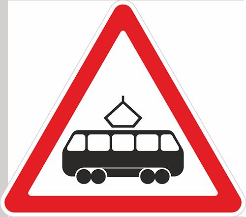 осторожно трамвай
