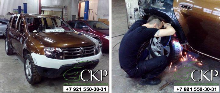 кузовной ремонт рено дастер