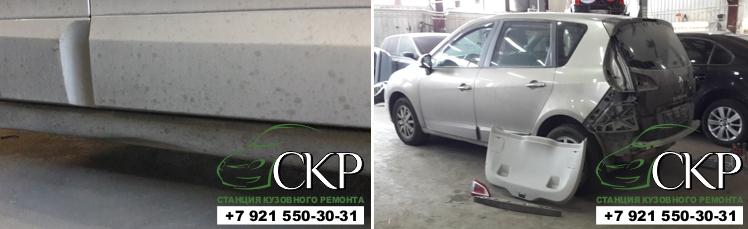 Рено Сценик (Renault Scenic)- устранение повреждений кузова