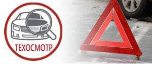 В РФ вступили в силу новые правила техосмотра автомобилей