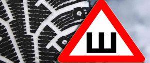 Новые поправки в ПДД отменят знак «Шипы» на заднем стекле автомобилей