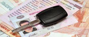 Увеличение госпошлин за выдачу документов