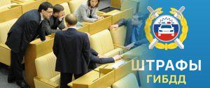 Штрафы спишут со счетов россиян автоматически
