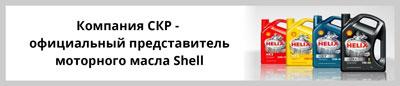компания СКР-официальный представитель моторного масла shell